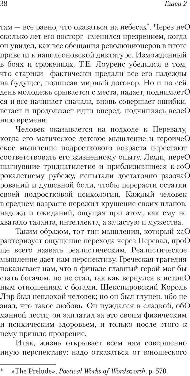 PDF. Перевал в середине пути. Холлис Д. Страница 36. Читать онлайн
