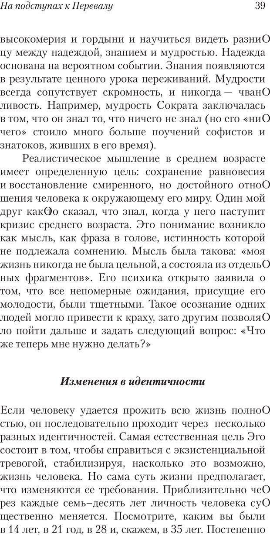 PDF. Перевал в середине пути. Холлис Д. Страница 37. Читать онлайн