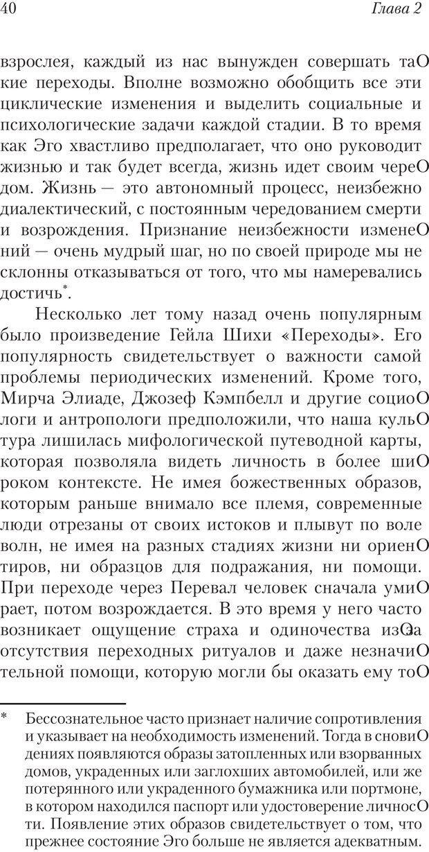 PDF. Перевал в середине пути. Холлис Д. Страница 38. Читать онлайн