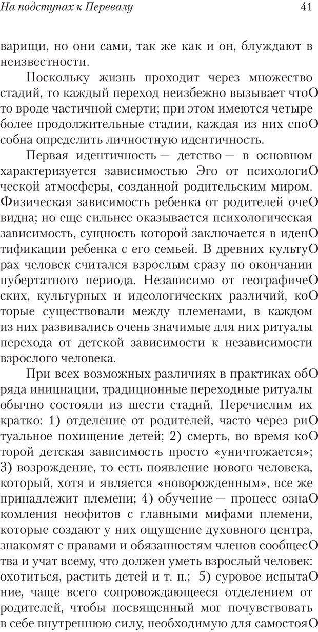 PDF. Перевал в середине пути. Холлис Д. Страница 39. Читать онлайн