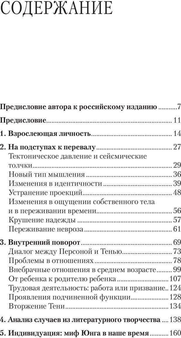 PDF. Перевал в середине пути. Холлис Д. Страница 4. Читать онлайн