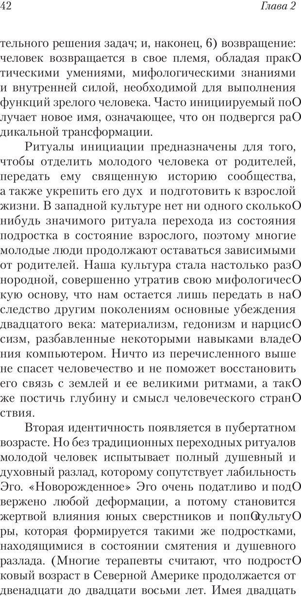 PDF. Перевал в середине пути. Холлис Д. Страница 40. Читать онлайн