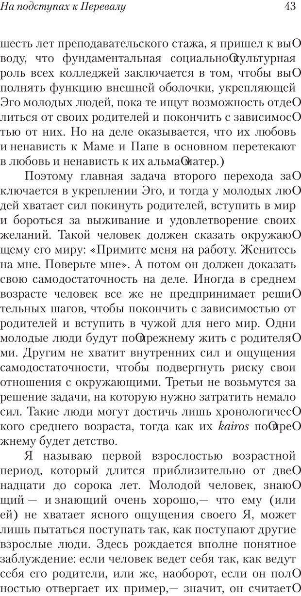PDF. Перевал в середине пути. Холлис Д. Страница 41. Читать онлайн