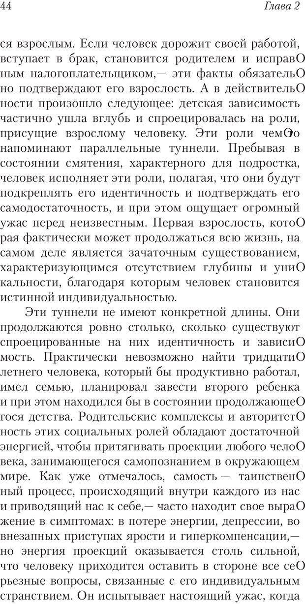 PDF. Перевал в середине пути. Холлис Д. Страница 42. Читать онлайн