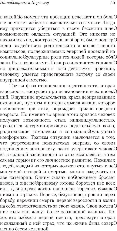PDF. Перевал в середине пути. Холлис Д. Страница 43. Читать онлайн
