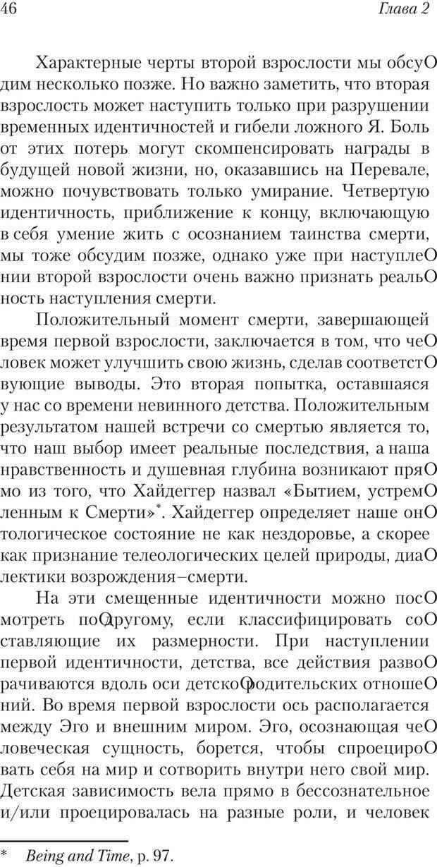 PDF. Перевал в середине пути. Холлис Д. Страница 44. Читать онлайн