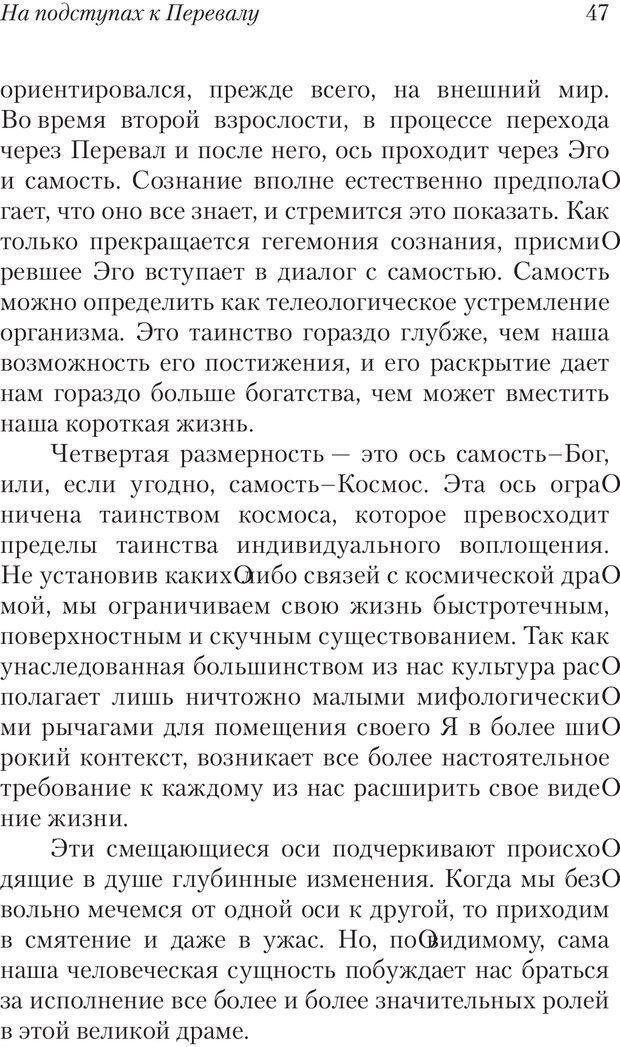 PDF. Перевал в середине пути. Холлис Д. Страница 45. Читать онлайн