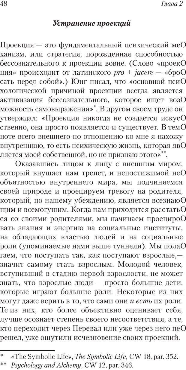 PDF. Перевал в середине пути. Холлис Д. Страница 46. Читать онлайн