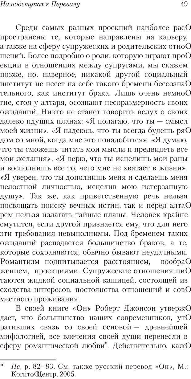 PDF. Перевал в середине пути. Холлис Д. Страница 47. Читать онлайн