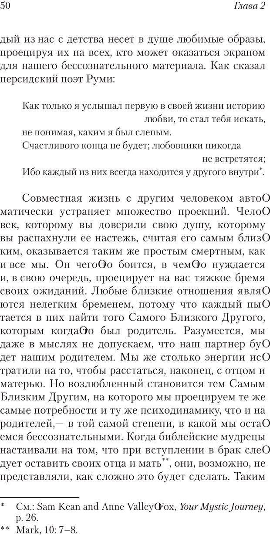 PDF. Перевал в середине пути. Холлис Д. Страница 48. Читать онлайн
