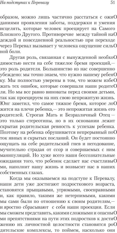PDF. Перевал в середине пути. Холлис Д. Страница 49. Читать онлайн