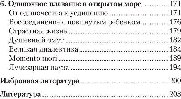 PDF. Перевал в середине пути. Холлис Д. Страница 5. Читать онлайн