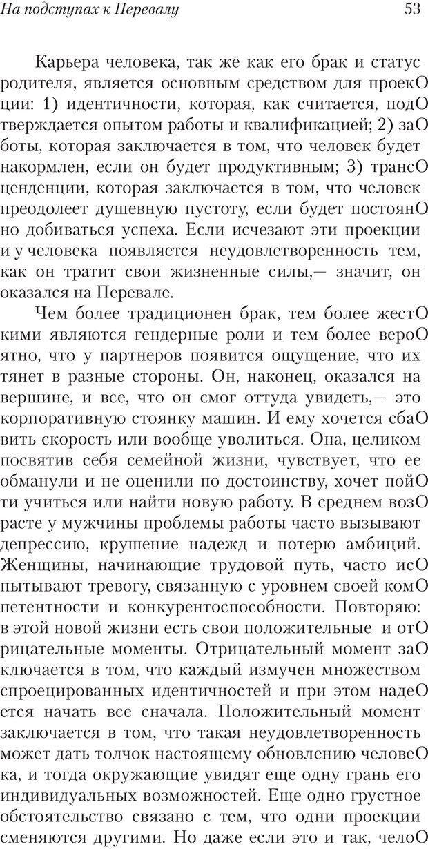 PDF. Перевал в середине пути. Холлис Д. Страница 51. Читать онлайн