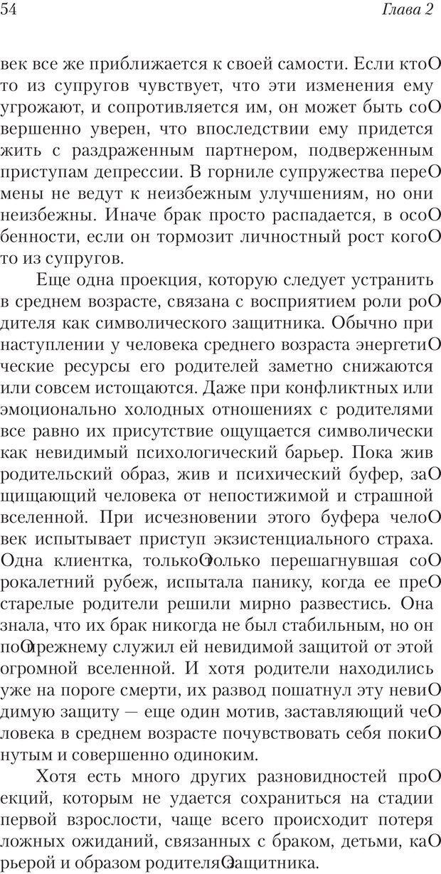 PDF. Перевал в середине пути. Холлис Д. Страница 52. Читать онлайн