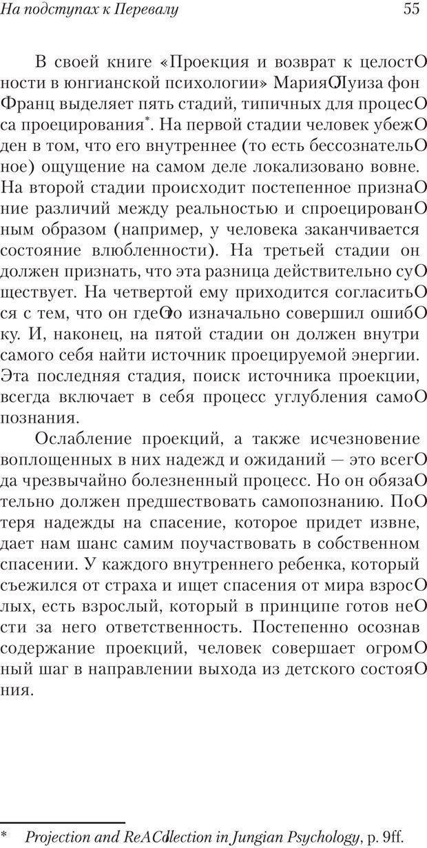 PDF. Перевал в середине пути. Холлис Д. Страница 53. Читать онлайн