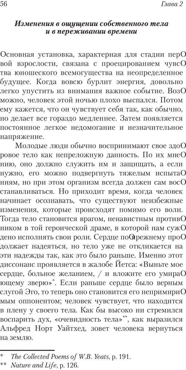 PDF. Перевал в середине пути. Холлис Д. Страница 54. Читать онлайн