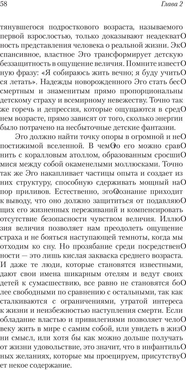 PDF. Перевал в середине пути. Холлис Д. Страница 56. Читать онлайн