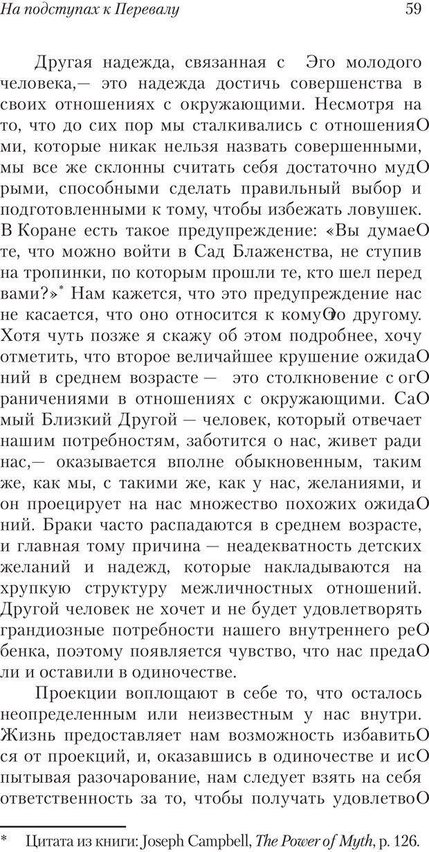 PDF. Перевал в середине пути. Холлис Д. Страница 57. Читать онлайн