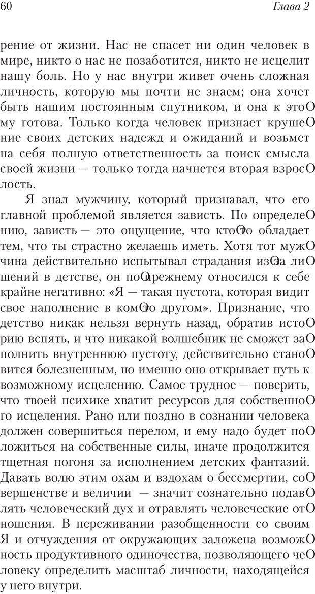 PDF. Перевал в середине пути. Холлис Д. Страница 58. Читать онлайн