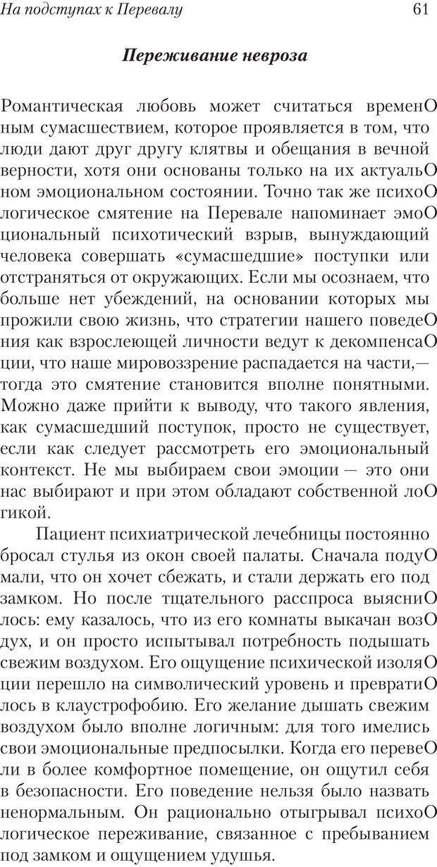 PDF. Перевал в середине пути. Холлис Д. Страница 59. Читать онлайн