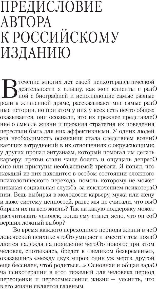 PDF. Перевал в середине пути. Холлис Д. Страница 6. Читать онлайн