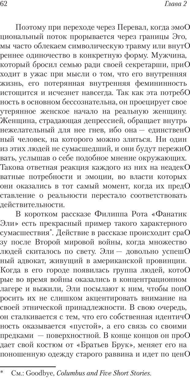 PDF. Перевал в середине пути. Холлис Д. Страница 60. Читать онлайн