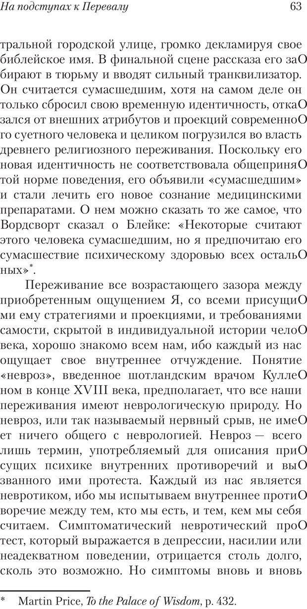 PDF. Перевал в середине пути. Холлис Д. Страница 61. Читать онлайн