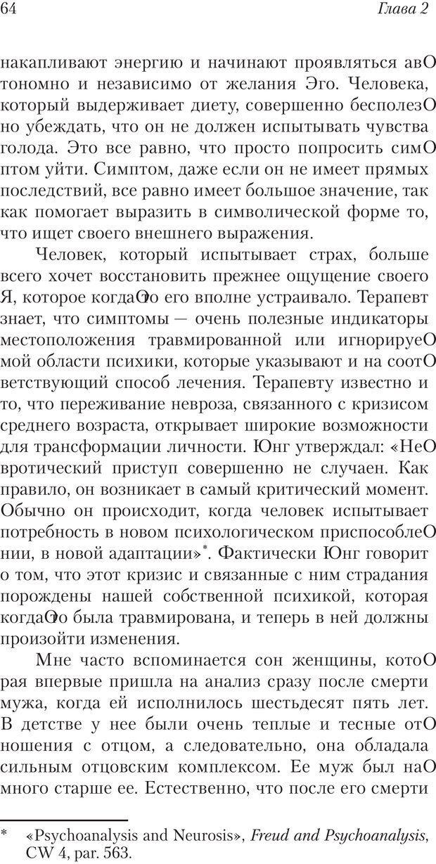 PDF. Перевал в середине пути. Холлис Д. Страница 62. Читать онлайн