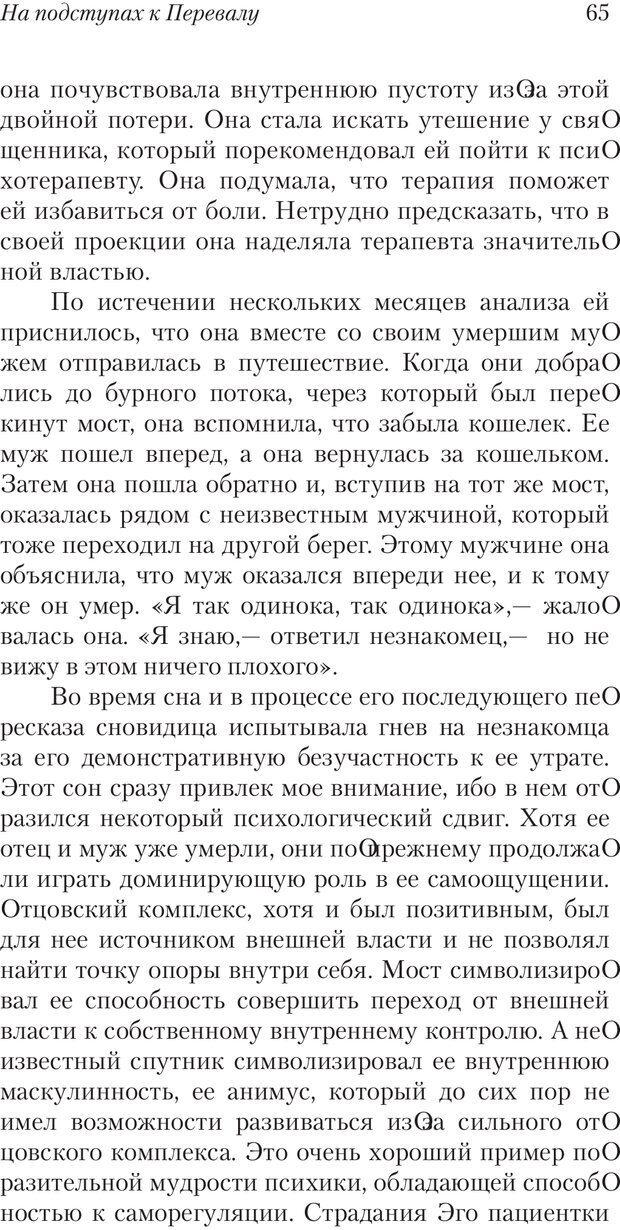 PDF. Перевал в середине пути. Холлис Д. Страница 63. Читать онлайн