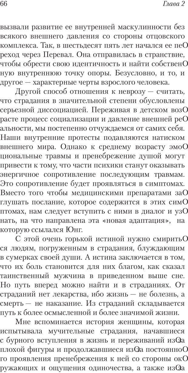 PDF. Перевал в середине пути. Холлис Д. Страница 64. Читать онлайн