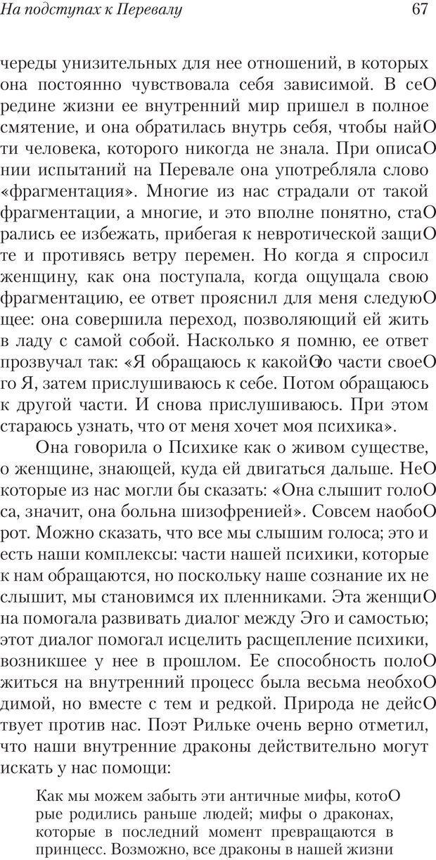 PDF. Перевал в середине пути. Холлис Д. Страница 65. Читать онлайн