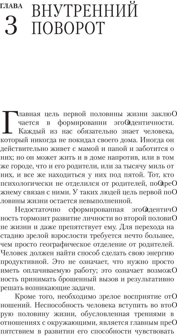 PDF. Перевал в середине пути. Холлис Д. Страница 67. Читать онлайн