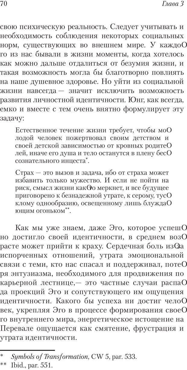 PDF. Перевал в середине пути. Холлис Д. Страница 68. Читать онлайн