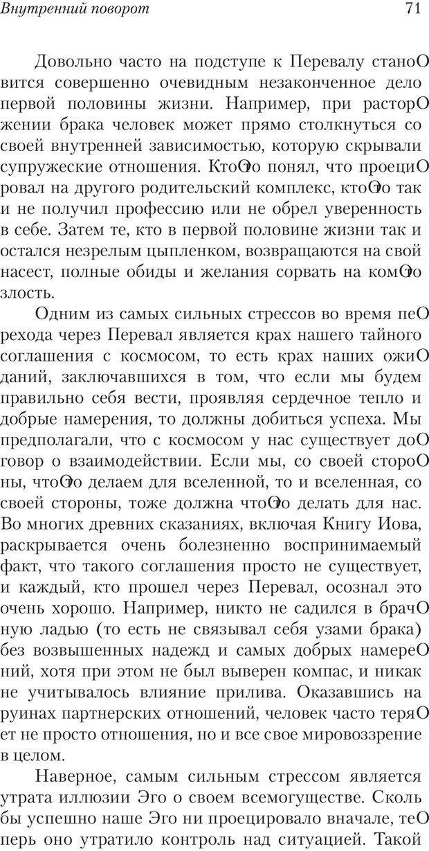 PDF. Перевал в середине пути. Холлис Д. Страница 69. Читать онлайн