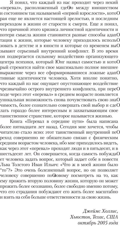 PDF. Перевал в середине пути. Холлис Д. Страница 7. Читать онлайн