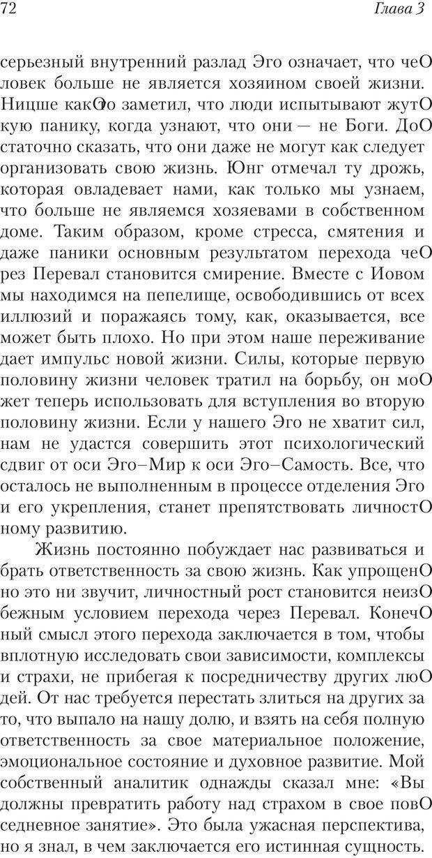 PDF. Перевал в середине пути. Холлис Д. Страница 70. Читать онлайн