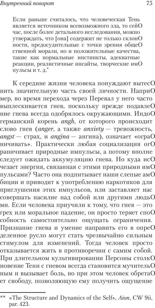 PDF. Перевал в середине пути. Холлис Д. Страница 73. Читать онлайн