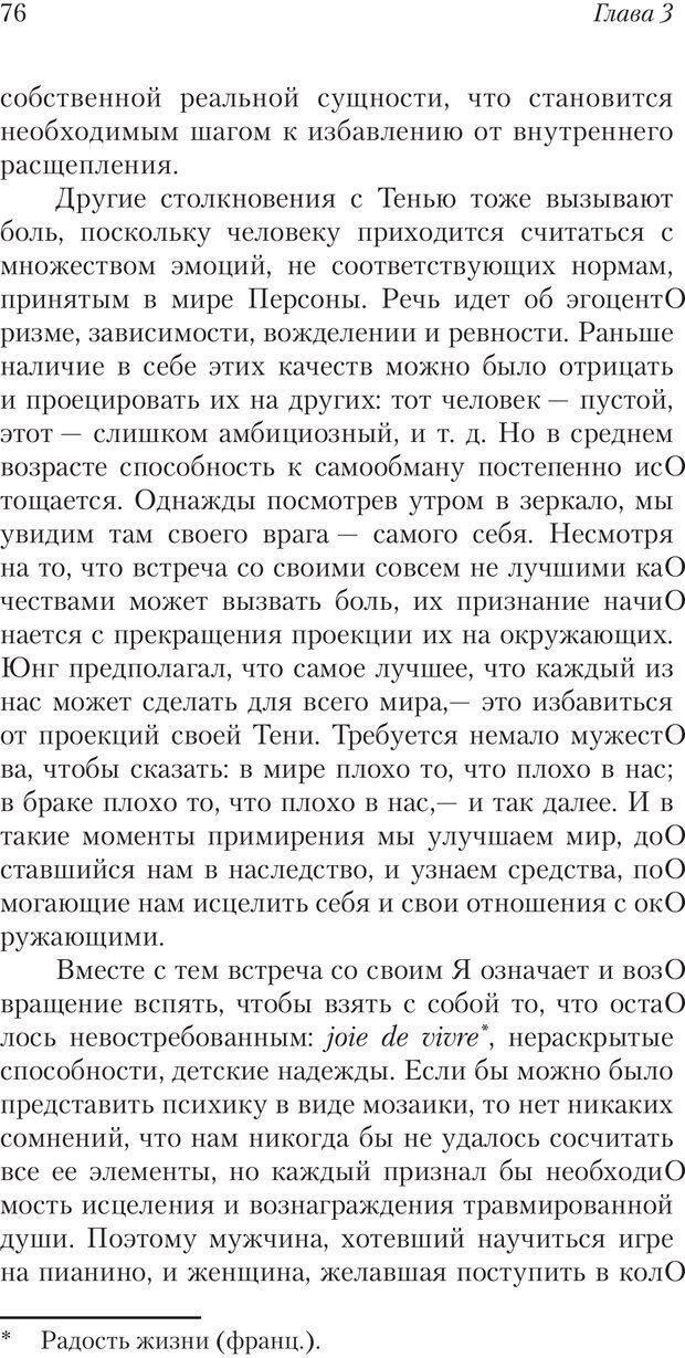 PDF. Перевал в середине пути. Холлис Д. Страница 74. Читать онлайн