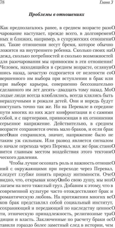 PDF. Перевал в середине пути. Холлис Д. Страница 76. Читать онлайн