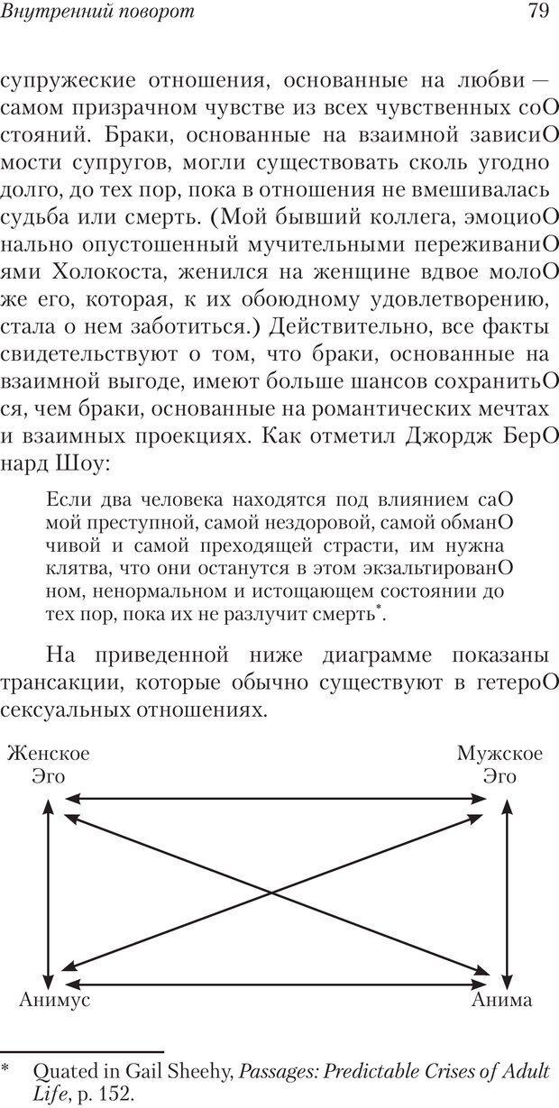 PDF. Перевал в середине пути. Холлис Д. Страница 77. Читать онлайн