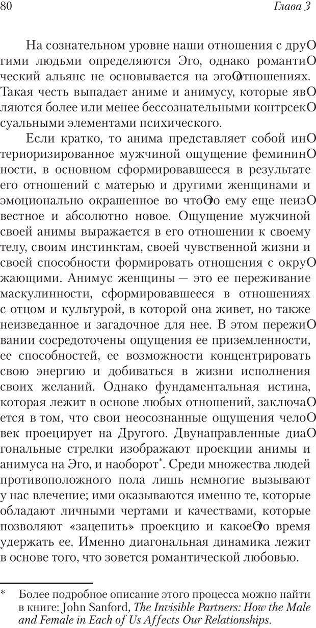 PDF. Перевал в середине пути. Холлис Д. Страница 78. Читать онлайн