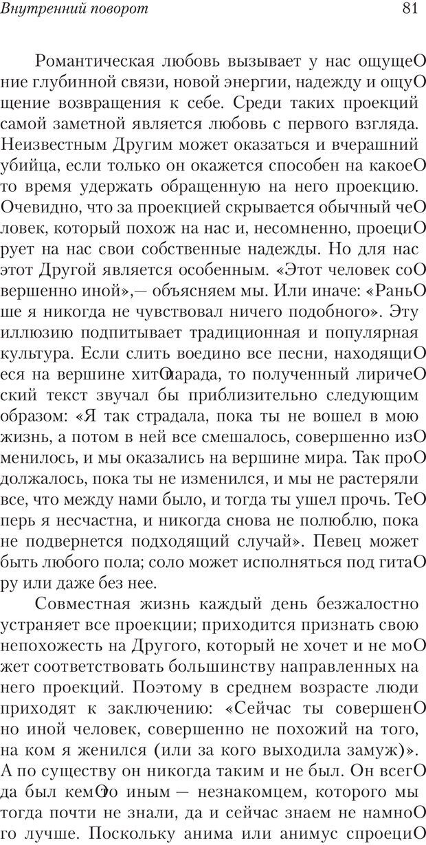 PDF. Перевал в середине пути. Холлис Д. Страница 79. Читать онлайн