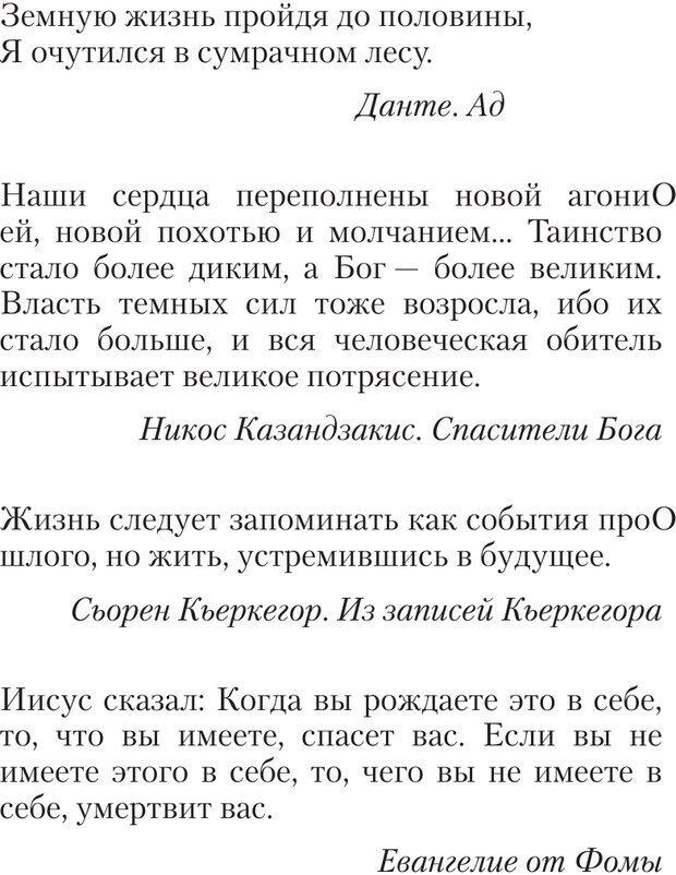PDF. Перевал в середине пути. Холлис Д. Страница 8. Читать онлайн