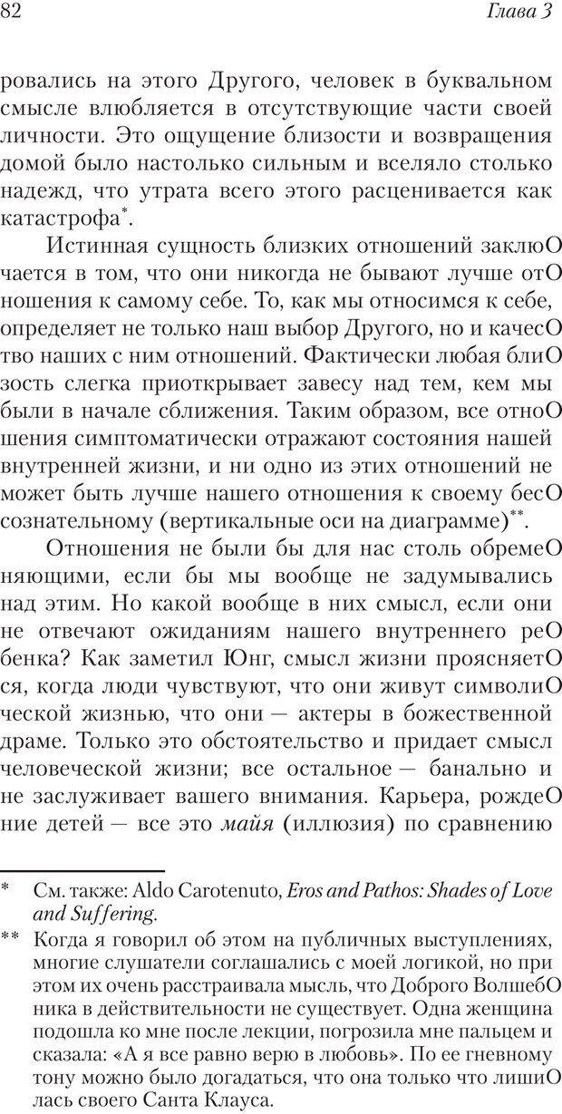 PDF. Перевал в середине пути. Холлис Д. Страница 80. Читать онлайн
