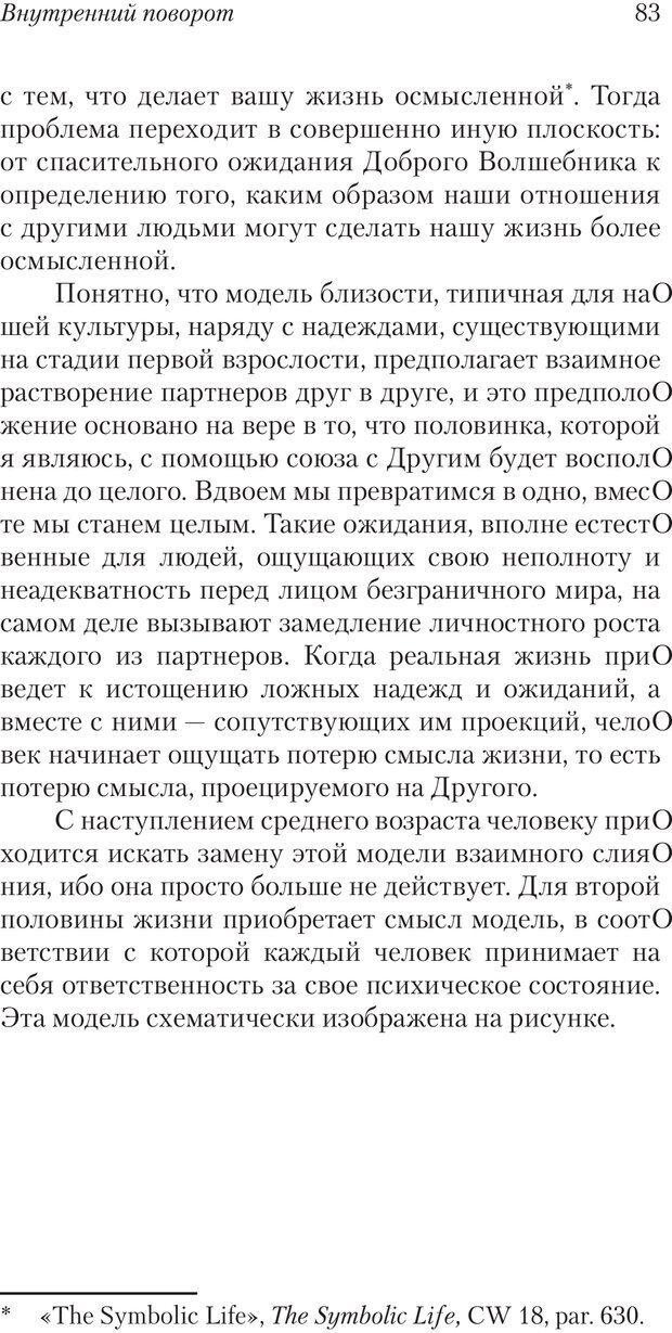 PDF. Перевал в середине пути. Холлис Д. Страница 81. Читать онлайн