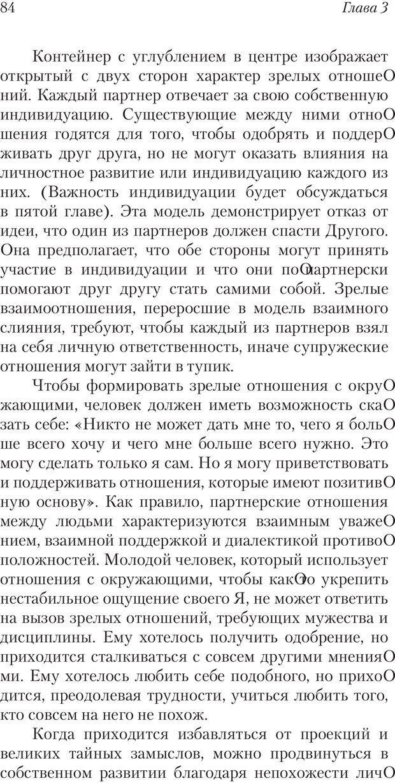 PDF. Перевал в середине пути. Холлис Д. Страница 82. Читать онлайн
