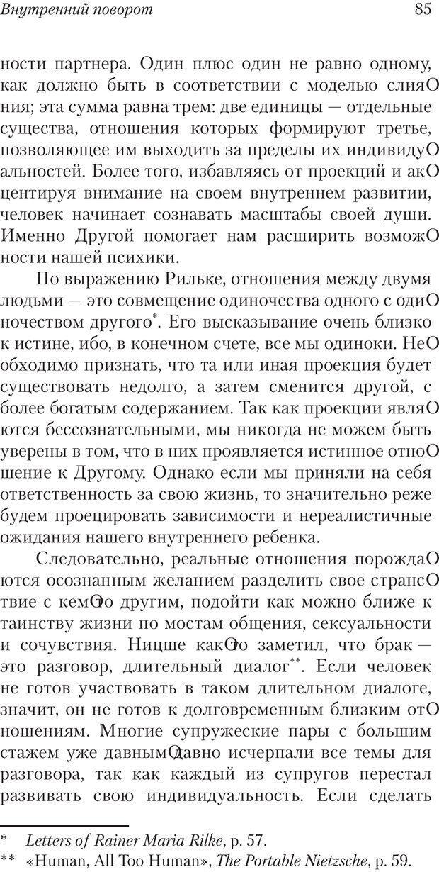 PDF. Перевал в середине пути. Холлис Д. Страница 83. Читать онлайн