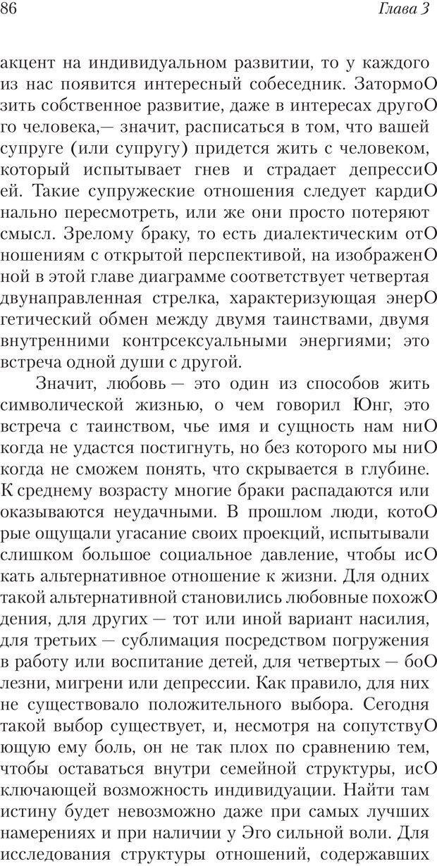 PDF. Перевал в середине пути. Холлис Д. Страница 84. Читать онлайн
