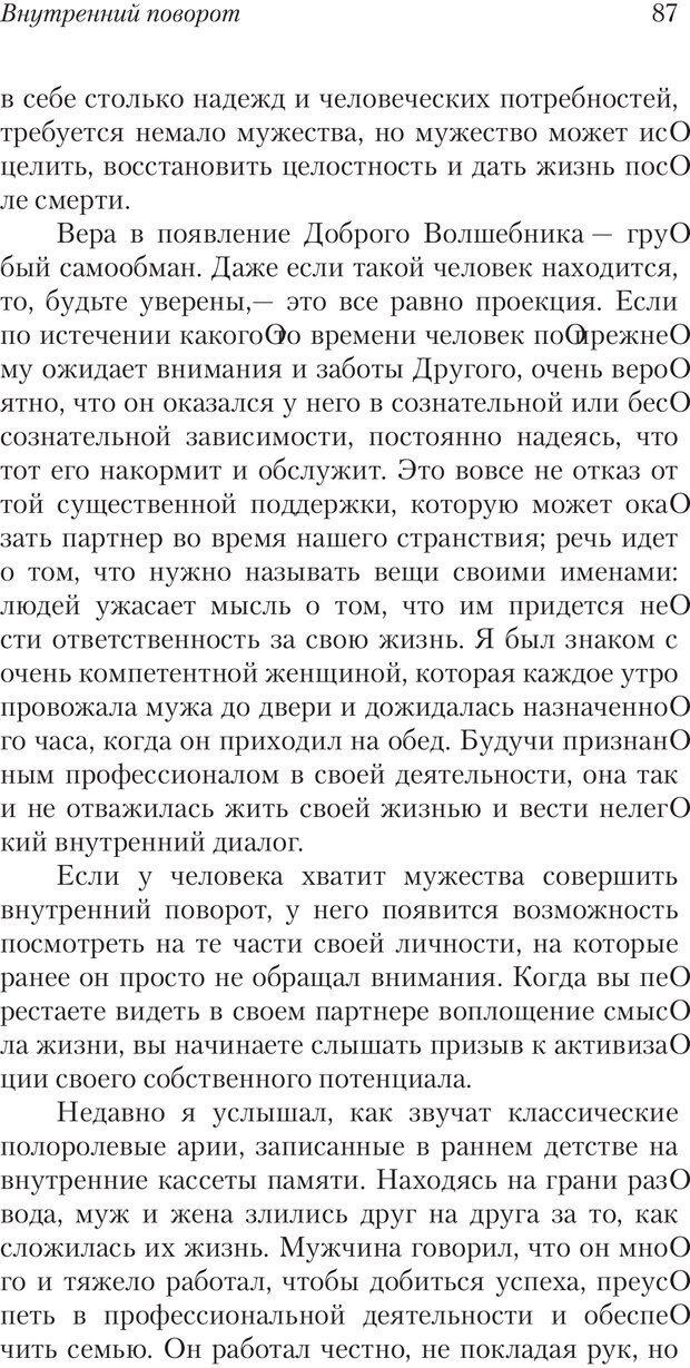 PDF. Перевал в середине пути. Холлис Д. Страница 85. Читать онлайн