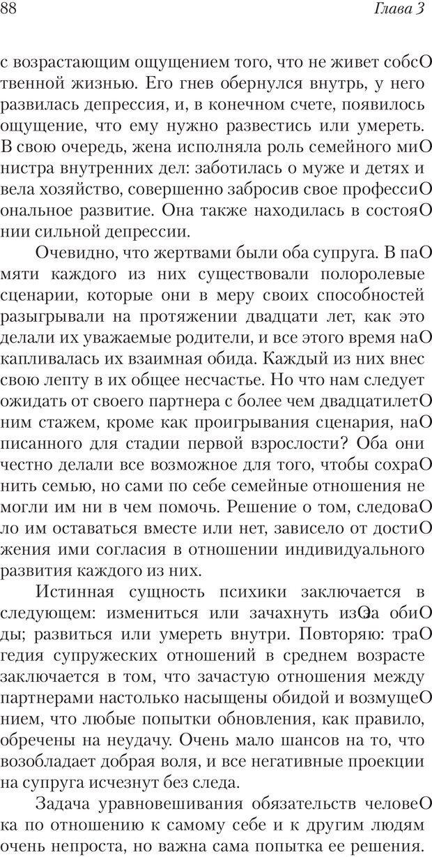 PDF. Перевал в середине пути. Холлис Д. Страница 86. Читать онлайн